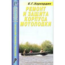"""Книга """"Ремонт и защита корпуса мотолодки"""""""