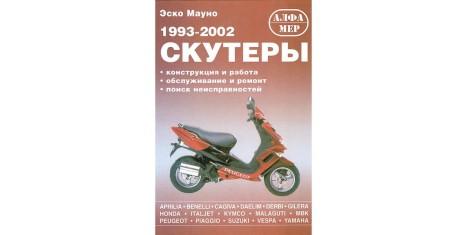 "Книга ""Скутеры 1993-2002 (Aprilia, Benelli, Honda, Suzuki, Yamaha и др.)"