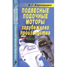"""Книга """"Подвесные лодочные моторы зарубежного производства (справочник)"""""""
