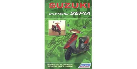 "Книга ""Скутеры ""Suzuki Sepia"". Устр-во, то и ремонт"" (Легион-Автодата)"
