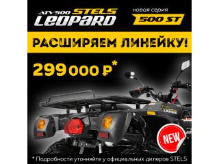 Встречайте! STELS ATV500 LEOPARD - новая серия 500ST