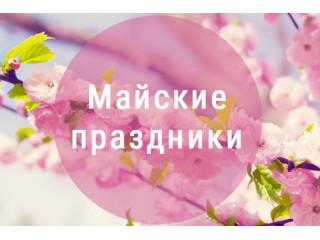 График работы мотосалонов ТОКОМОТО на майские праздники