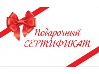 Подарочный сертификат на товары в ТОКОМОТО